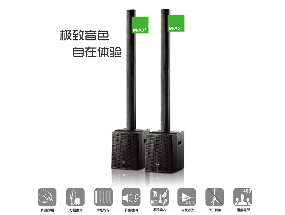 SE美高 M-A5   便携式有源线阵列音柱扬声器